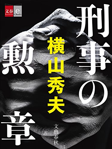 刑事の勲章 D県警シリーズ (文春e-Books)の詳細を見る