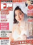 ENTAME (エンタメ) 2013年 07月号 [雑誌]