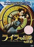 「ライラの冒険」の世界 [DVD]
