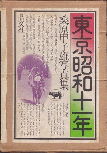 東京昭和十一年―桑原甲子雄写真集  / 桑原 甲子雄