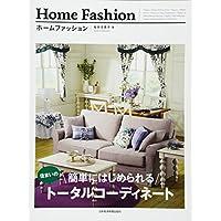 ホームファッション 簡単にはじめられる住まいのトータルコーディネート