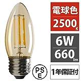 【エジソン東京】 シャンデリア用 LED フィラメント電球 E26 口金 6W 電球色 2500K アンバーガラス PSE