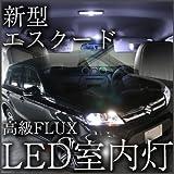 スズキ エスクード YD21S YE21S FLUX LEDルームランプ 9点セット【保証期間6ヶ月】