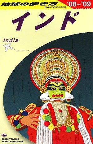 D28 地球の歩き方 インド 2008~2009の詳細を見る