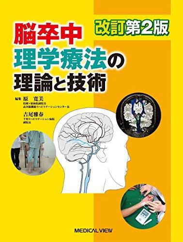 脳卒中理学療法の理論と技術