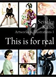 叶精作 作品集① Seisaku Kano Artworks & Illustrations 1 「 This is for real」