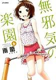無邪気の楽園 6 (ジェッツコミックス)