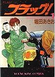 フラッグ 1 (ヒットコミックス)