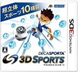デカスポルタ 3Dスポーツ - 3DS