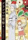 グランマの憂鬱(4) (ジュールコミックス)