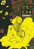 花吐き乙女(3) (ワイドKC Kiss)