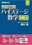 中高一貫 ハイステージ数学 代数(上) (東進ブックス)