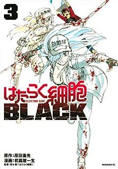 はたらく細胞BLACK(3) (モーニング KC)