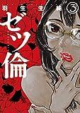 ゼツ倫 コミック 全3巻セット