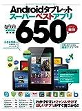 Androidタブレット スーパーベストアプリ650 Nexus7完全対応! (超トリセツ)