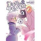 羊竜飼いのケモノ事情(4)【電子限定特典ペーパー付き】 (RYU COMICS)
