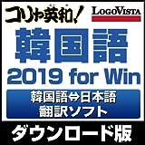 コリャ英和! 韓国語 2019 for Win|ダウンロード版