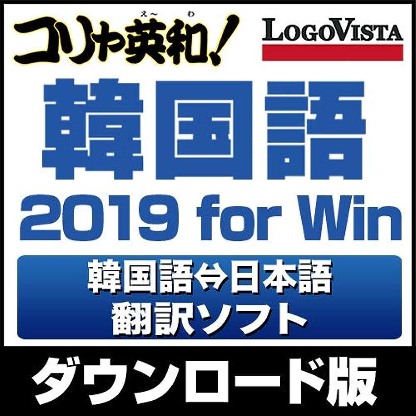 カートリッジめ言葉増幅器コリャ英和! 韓国語 2019 for Win|ダウンロード版