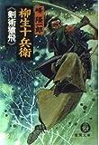 柳生十兵衛―剣術猿飛 (徳間文庫)