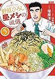野原ひろし 昼メシの流儀 コミック 1-5巻セット