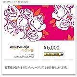 Amazonギフト券- Eメールタイプ - バラ