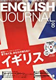 CD付 ENGLISH JOURNAL (イングリッシュジャーナル) 2015年 08月号
