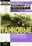 1945年のドイツ国防軍戦車部隊―欧州戦最終期のドイツ軍戦車部隊、組織編制と戦歴の事典 (独ソ戦車戦シリーズ)