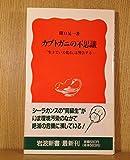 カブトガニの不思議―「生きている化石」は警告する (岩波新書)
