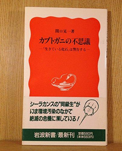 カブトガニの不思議―「生きている化石」は警告する (岩波新書)の詳細を見る