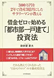 借金ゼロで始める「都市部一戸建て」投資法