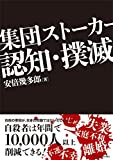 集団ストーカー認知・撲滅 (PARADE BOOKS)