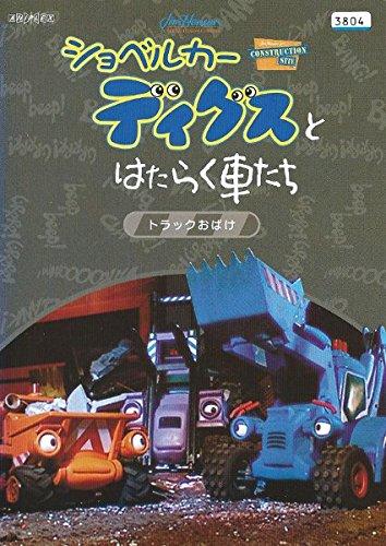 ショベルカーディグスとはたらく車たち トラックおばけ [DVD]