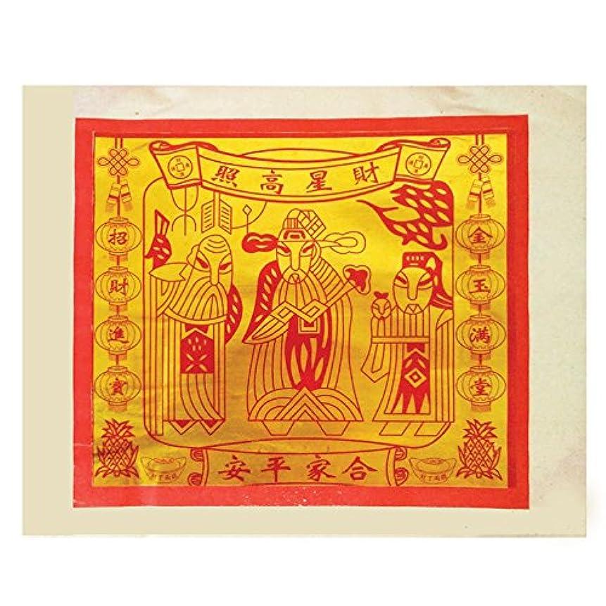 ずらす虎値下げ80pcs Incense用紙/ Joss用紙with Gold Foil ( Mediumサイズ) 10.6インチx 10.4インチ