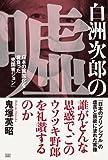 白洲次郎の嘘  日本の属国化を背負った「売国者ジョン」 画像