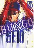 BUNGO─ブンゴ─ 5 (ヤングジャンプコミックス)