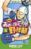 最強!都立あおい坂高校野球部(8) (少年サンデーコミックス)