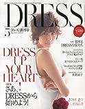 DRESS (ドレス) 2013年 05月号 [雑誌]