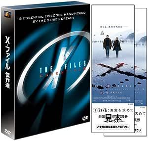X-ファイル傑作選 DVD-BOX (劇場ペアチケット付き)