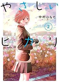 やさしいヒカリ(2) (アフタヌーンコミックス)