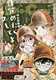 Sho-Comi(少女コミック) 2020年 5/5 号 [雑誌]