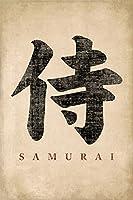 書道Japanese Samurai、ポスター印刷