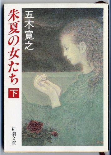 朱夏の女たち〈下〉 (新潮文庫)の詳細を見る