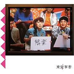 東京事変「SSAW」の歌詞を収録したCDジャケット画像