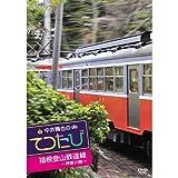 中井精也のてつたび 神奈川 箱根登山鉄道線 [DVD]