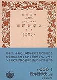 西洋哲学史〈上巻〉 (1958年) (岩波文庫)