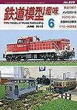 鉄道模型趣味 2019年 06 月号 [雑誌]