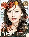 美的(BITEKI) ライト版 2018年 11 月号 雑誌 : 美的(BITEKI) 増刊