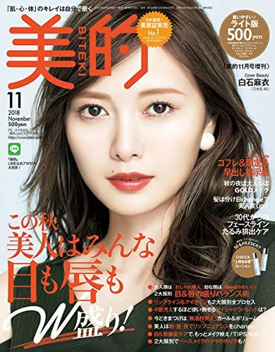 美的(BITEKI) ライト版 2018年 11 月号 [雑誌]: 美的(BITEKI) 増刊