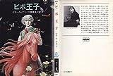 ピポ王子 (1980年) (ハヤカワ文庫―FT)