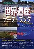 世界遺産データ・ブック〈2012年版〉 (世界遺産シリーズ)